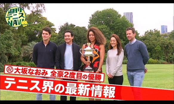 【週刊テニスNAVI #6】プロモーション映像