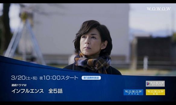 連続ドラマW インフルエンス/プロモーション映像(主題歌Ver.)