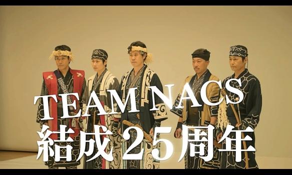 「がんばれ!TEAM NACS」プロモーション映像