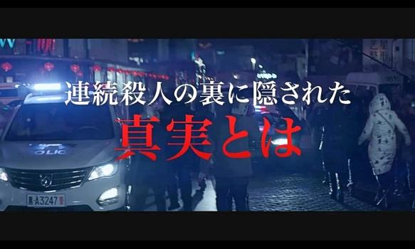紫金陳(ズ・ジンチェン)原作「Burning Ice<バーニング・アイス>-無証之罪-」中国総視聴数5億回超えの大ヒット!