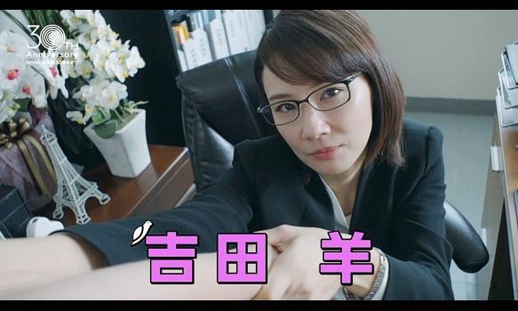 吉田羊の乱/プロモーション映像