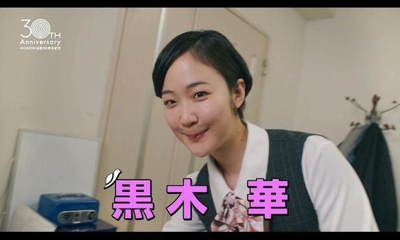 黒木華の乱/プロモーション映像