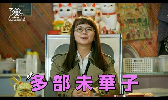 多部未華子の乱/プロモーション映像