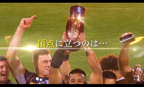 姫野和樹 参戦!世界最高峰リーグ スーパーラグビーとは?