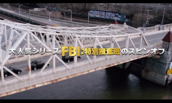 【日本初放送】大ヒットドラマ「FBI」のスピンオフ!