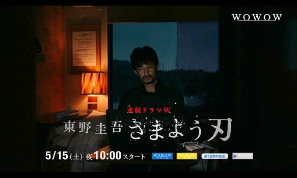 連続ドラマW 東野圭吾「さまよう刃」/プロモーション映像(30秒)