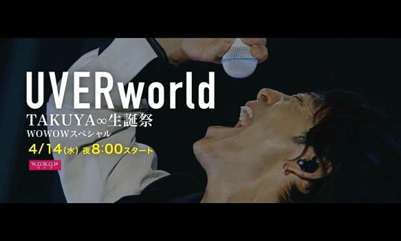 UVERworld TAKUYA∞生誕祭 WOWOWスペシャル 30秒プロモーション映像