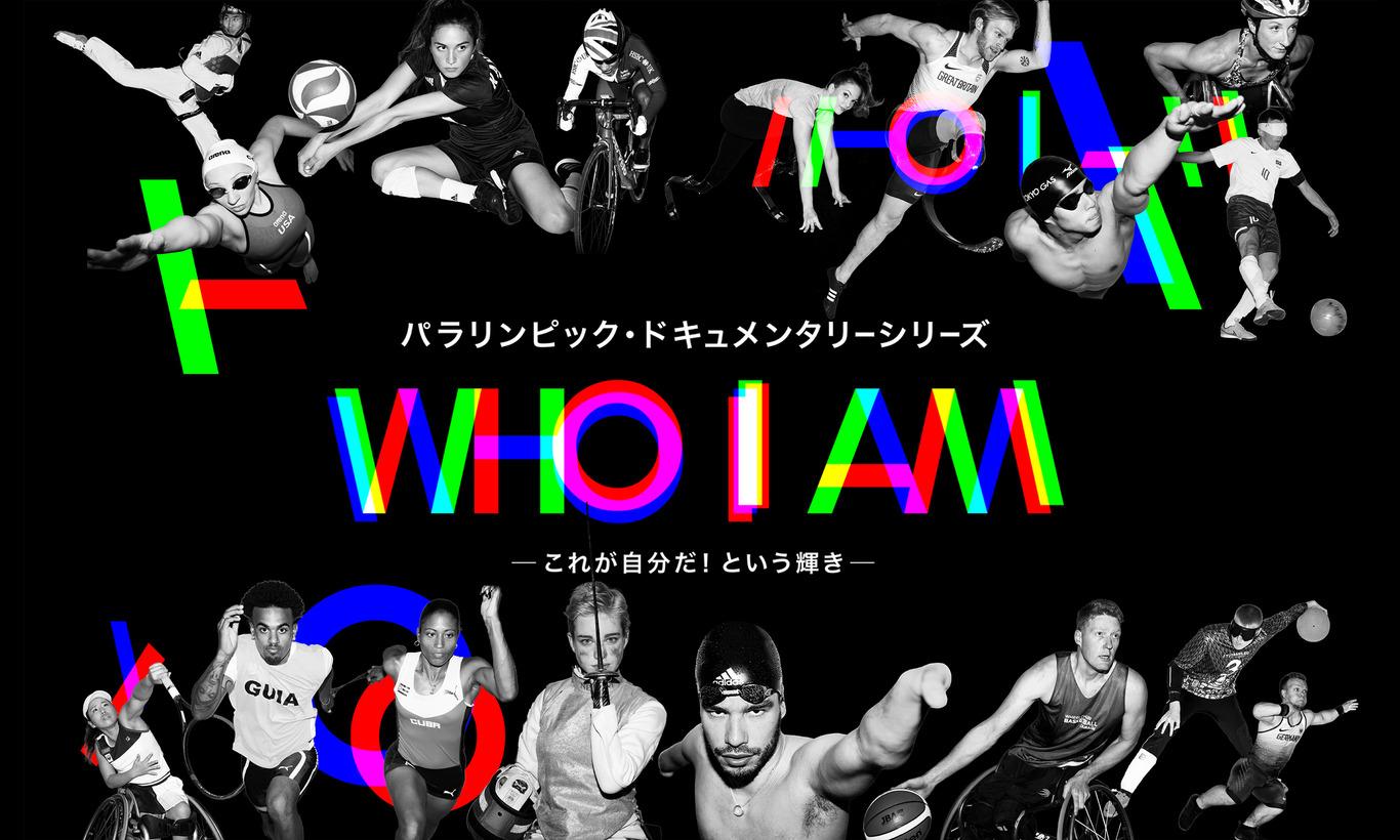 4K パラリンピック・ドキュメンタリーシリーズ WHO I AM