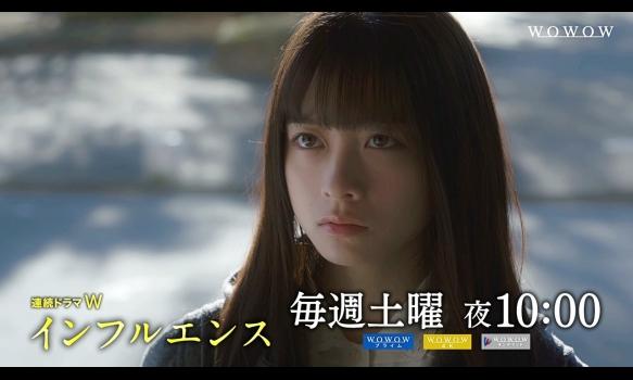 連続ドラマW インフルエンス/放送中!プロモーション映像