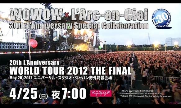 「20th L'Anniversary WORLD TOUR 2012 THE FINAL」 May 20, 2012 ユニバーサル・スタジオ・ジャパン野外特設会場 番組プロモーション映像