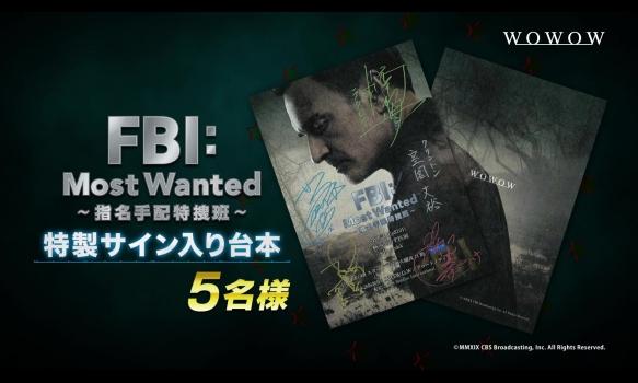 【サイン入り特製台本プレゼント!】「FBI:Most Wanted」