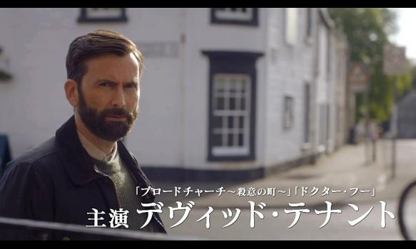 【デヴィッド・テナント主演!】スコットランドが舞台のサスペンススリラー日本初放送!