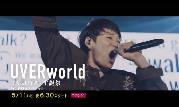 UVERworld TAKUYA∞生誕祭 WOWOWスペシャル 30秒プロモーション映像(5月放送)