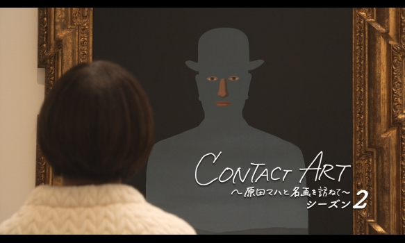 CONTACT ART~原田マハと名画を訪ねて~ シーズン2〈4K版〉 #5 ルネ・マグリット/横浜美術館