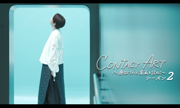 CONTACT ART~原田マハと名画を訪ねて~ シーズン2 #7 レアンドロ・エルリッヒ/金沢21世紀美術館