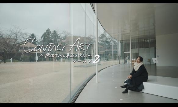 CONTACT ART~原田マハと名画を訪ねて~ シーズン2〈4K版〉 #8 フロリアン・クラール/金沢21世紀美術館