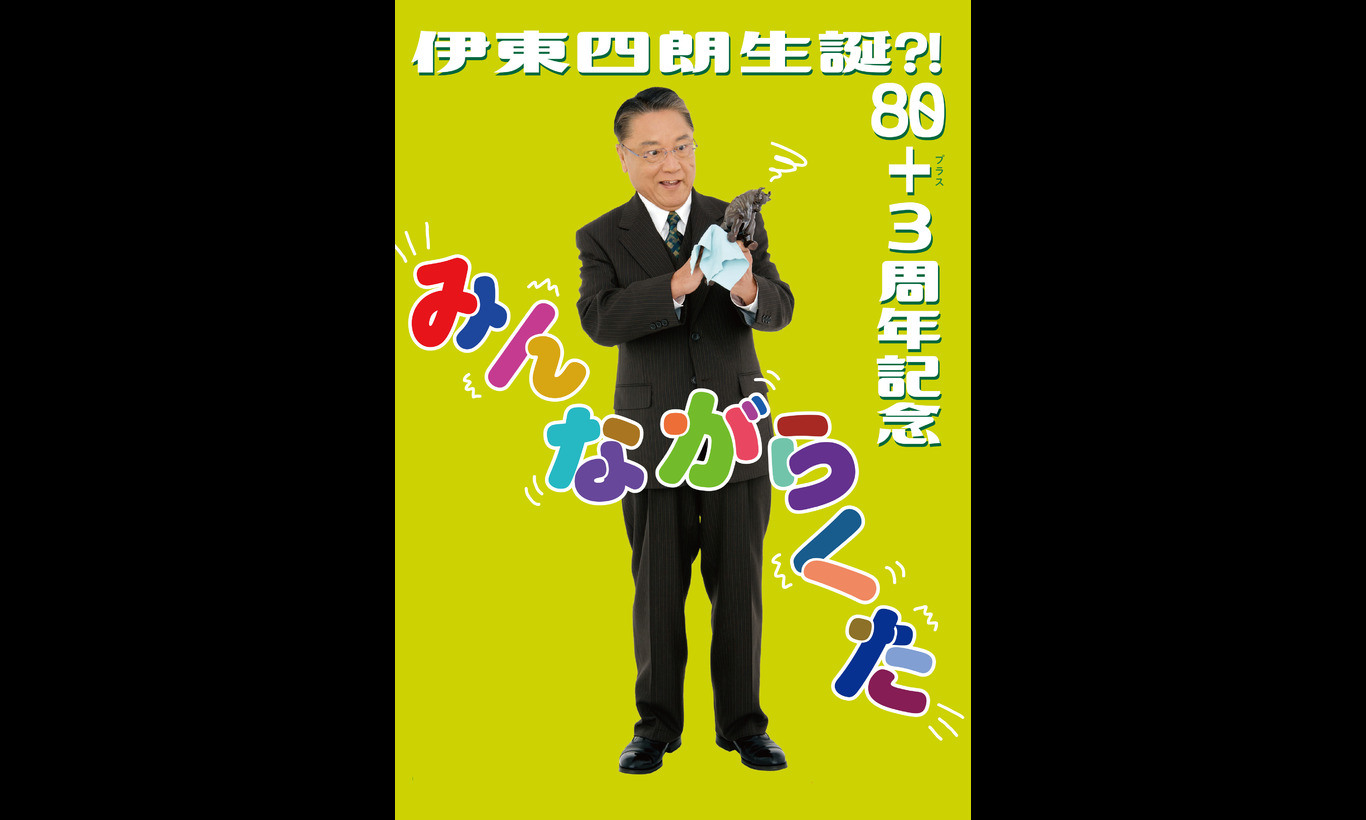 伊東四朗生誕?!80+3周年記念 みんながらくた