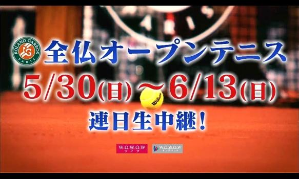 赤土の戦い!全仏オープンテニス!5/30(日)開幕!