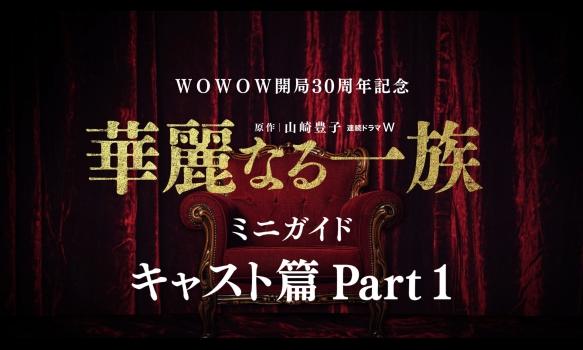 連続ドラマW 華麗なる一族/ミニガイド(キャスト篇 Part1)