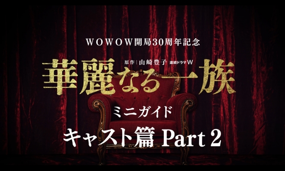 連続ドラマW 華麗なる一族/ミニガイド(キャスト篇 Part2)