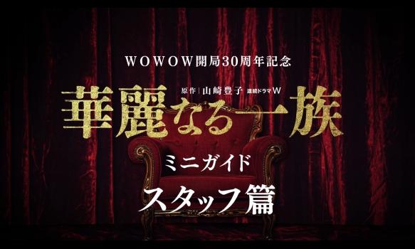 連続ドラマW 華麗なる一族/ミニガイド(スタッフ篇)