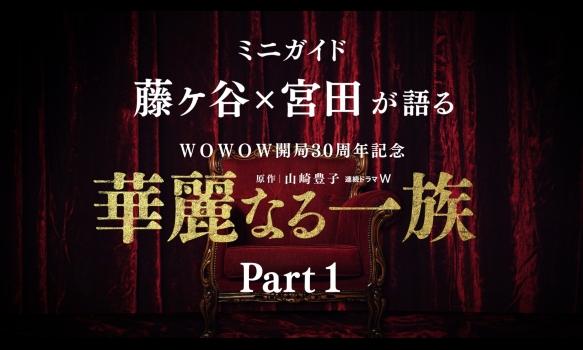 連続ドラマW 華麗なる一族/藤ヶ谷太輔・宮田俊哉 対談 Part1