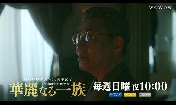 連続ドラマW 華麗なる一族/今後の見どころ
