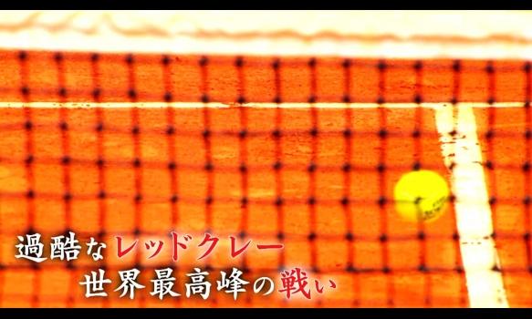 連日生中継!全仏オープンテニス!