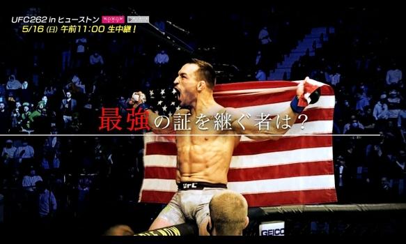生中継!UFC262 in ヒューストン/プロモーション映像