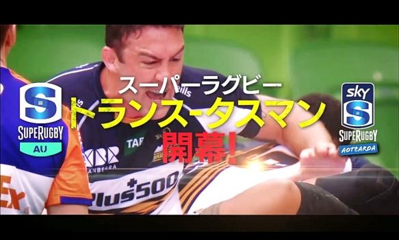 スーパーラグビー/トランス-タスマン 第1節 放送・配信予定
