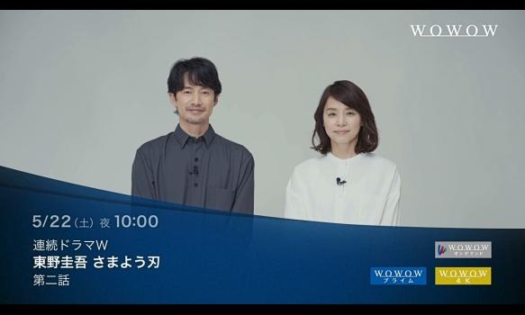 連続ドラマW 東野圭吾「さまよう刃」/第一話アフタートーク