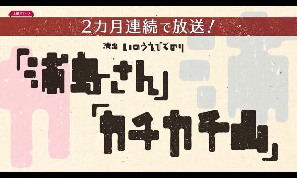 「浦島さん」「カチカチ山」/2カ月連続放送!
