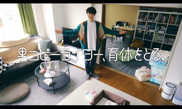 男コピーライター、育休をとる。/7/9(金)放送・配信スタート