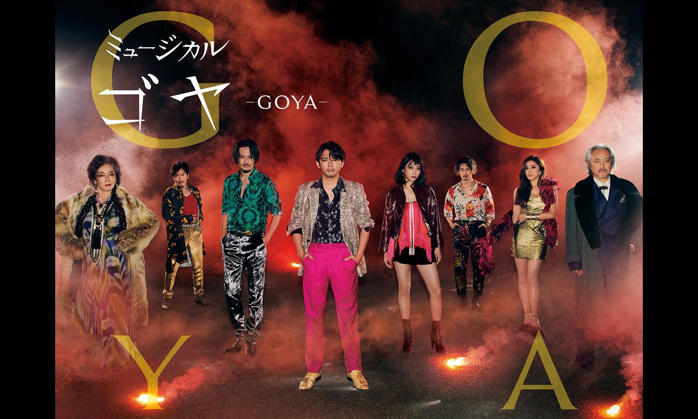 ミュージカル ゴヤ−GOYA−
