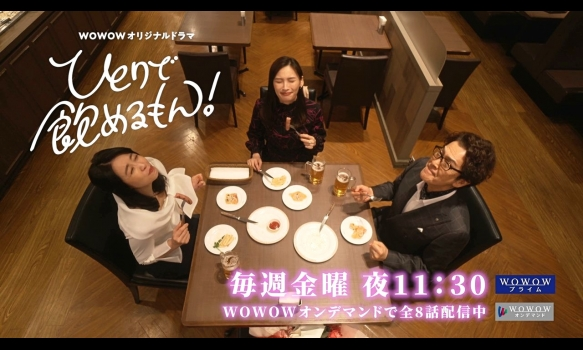 WOWOWオリジナルドラマ ひとりで飲めるもん!/プロモーション映像(5軒目~8軒目)