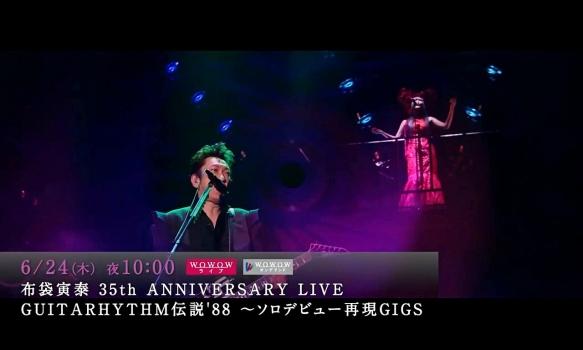 布袋寅泰 35th ANNIVERSARY LIVE プロモーション動画