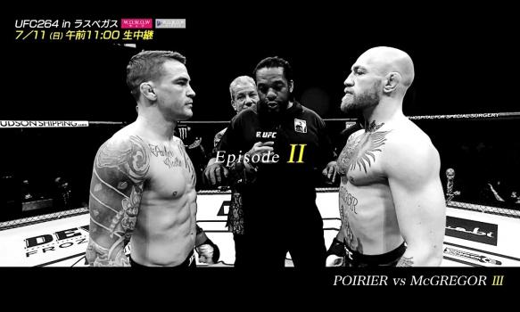 生中継!UFC264 in ラスベガス/プロモーション映像