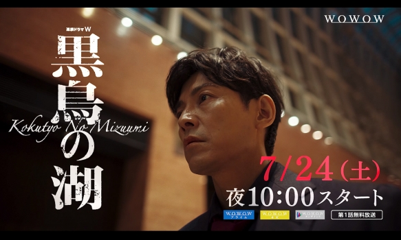 連続ドラマW 黒鳥の湖/特報映像