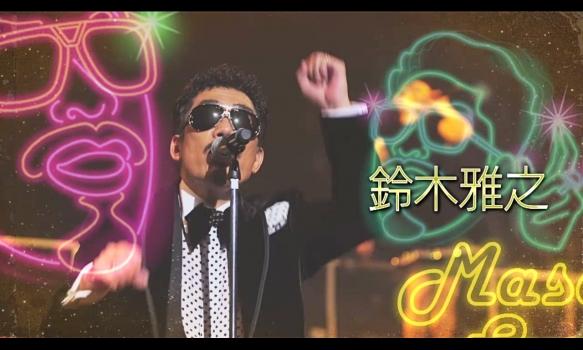 鈴木雅之 taste of martini tour 2020/21 プロモーション動画