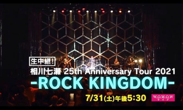 生中継!相川七瀬 25th Anniversary Tour 2021 -ROCK KINGDOM- 番組プロモーション映像