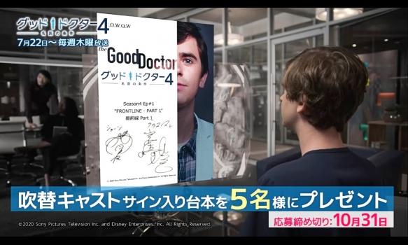 「グッド・ドクター4」サイン入り特製台本プレゼントのお知らせ!