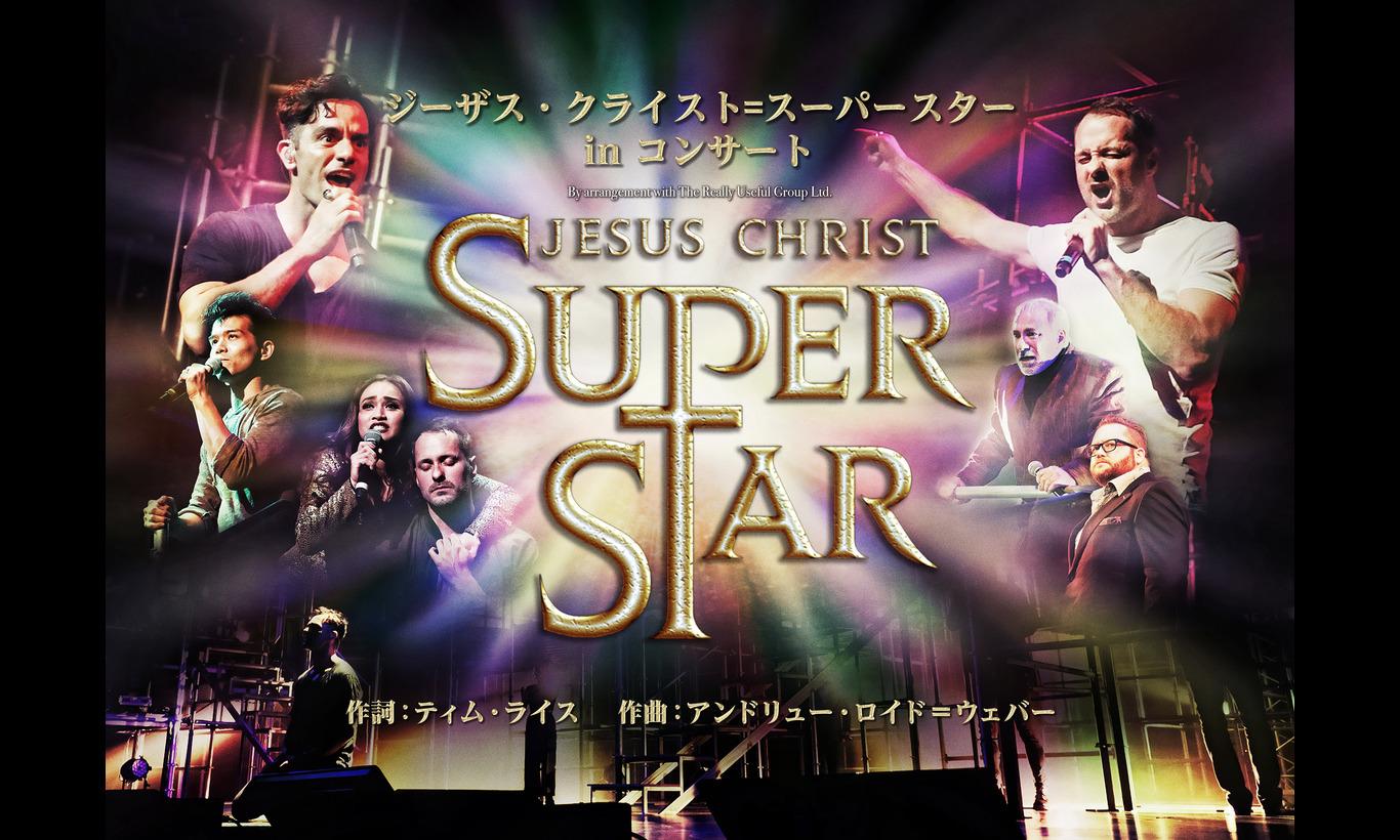 「ジーザス・クライスト=スーパースター in コンサート」徹底ナビ