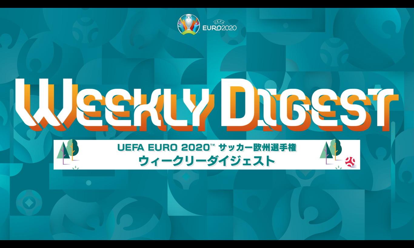 UEFA EURO 2020TM サッカー欧州選手権 ウィークリーダイジェスト