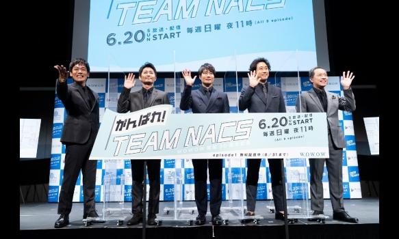 がんばれ!TEAM NACS/完成報告会見スペシャルダイジェスト映像