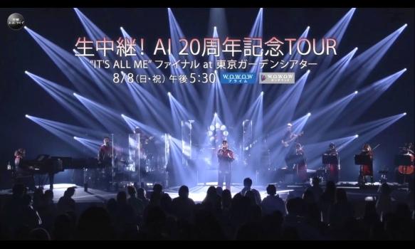 """生中継!AI 20周年記念TOUR """"IT'S ALL ME"""" ファイナル at 東京ガーデンシアター プロモーション映像"""