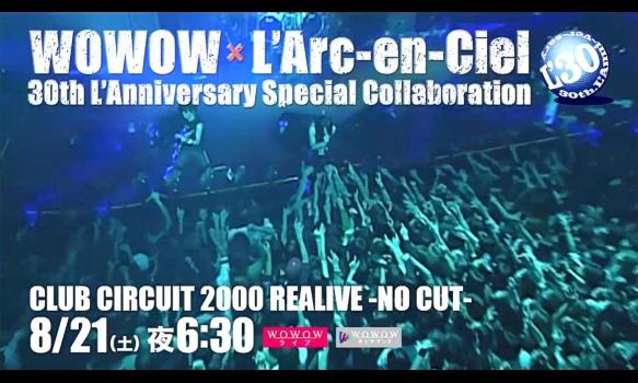 L'Arc~en~Ciel「CLUB CIRCUIT 2000 REALIVE -NO CUT-」 番組プロモーション映像