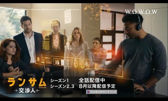 【WOWOWオンデマンド】シーズン1一挙配信中!