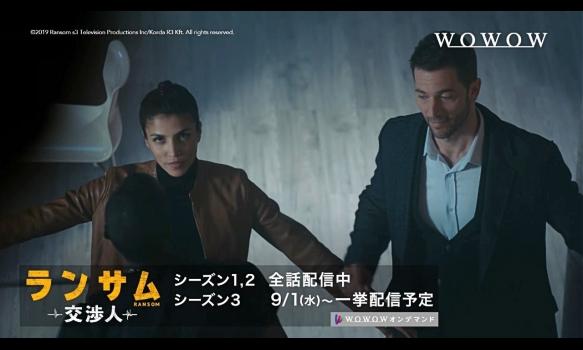 【WOWOWオンデマンド】シーズン1、2 全話配信中!シーズン3は9/1(水)から一挙配信!