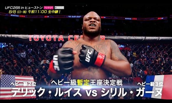 生中継!UFC265 in ヒューストン/プロモーション映像