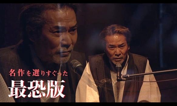 稲川淳二の怪談ナイト 満員御霊 コレクション2/プロモーション映像